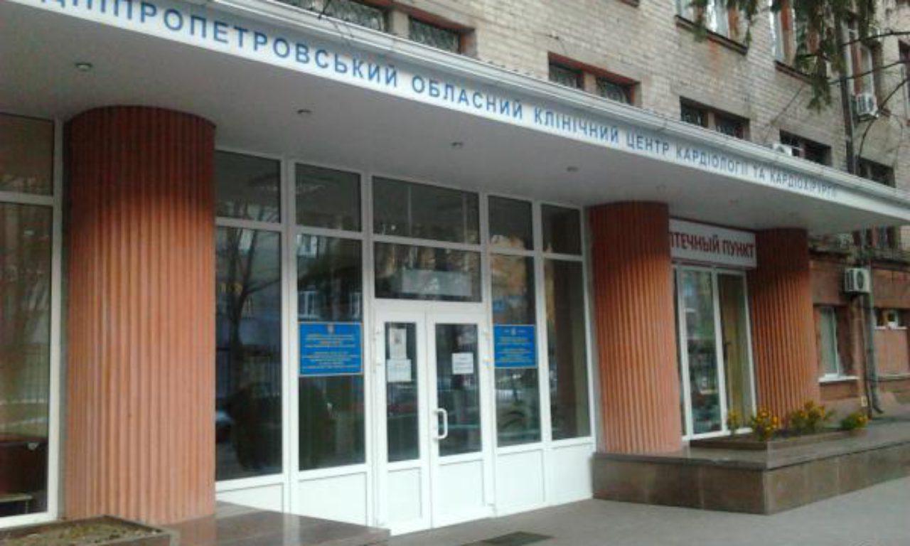 Днепропетровский областной кардиологический центр